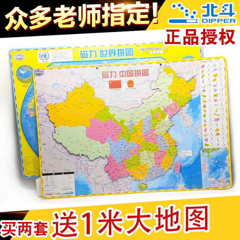 Карты / География Артикул 574088952803