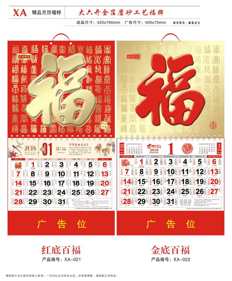 2018 творческий реклама вешать календарь бумага сделанный на заказ стандарт слова благословения новый собака год эксперт издание календарь автозагар бесплатная доставка производители прямой