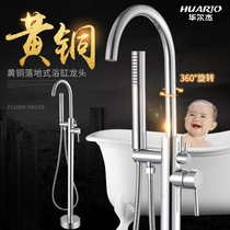 Waldorf Round floor-to-ceiling bathtub faucet shower sprinkler set all copper vertical cylinder side faucet 560