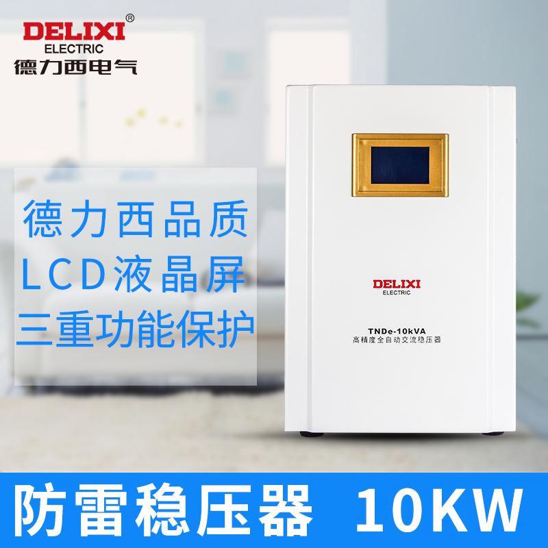 德力西稳压器220v全自动交流防雷稳压器10000w冰箱空调