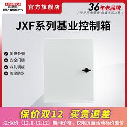 德力西电气配电箱成套工程家用jxf动力控制柜电控箱基业强电箱