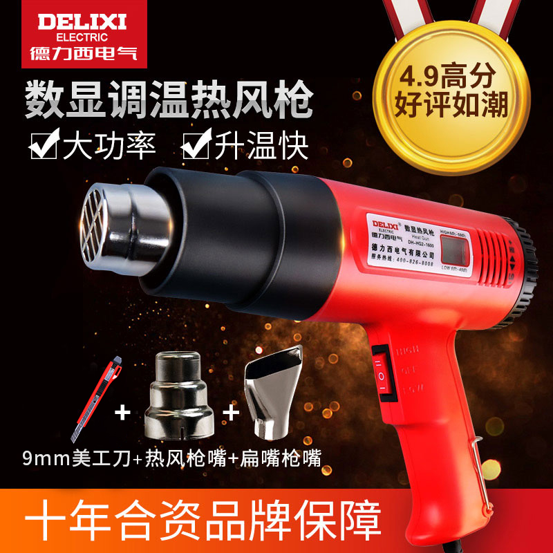 德力西热风枪 数显热风机调温吹风枪 烘枪贴膜工业烤枪塑料焊枪