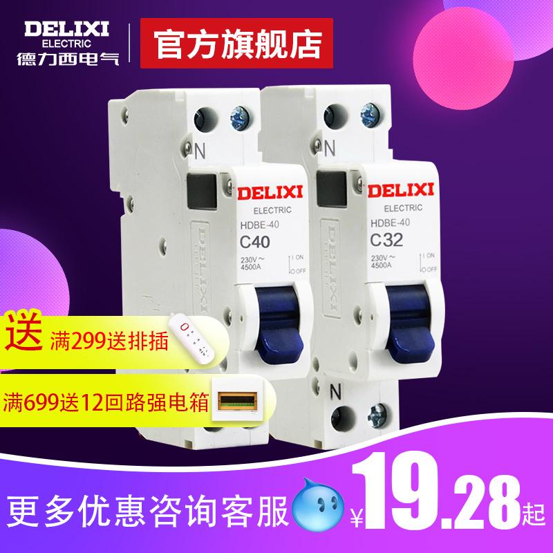 德力西电气断路器 双进双出HDBE-40系列相线+中性家用空气开关