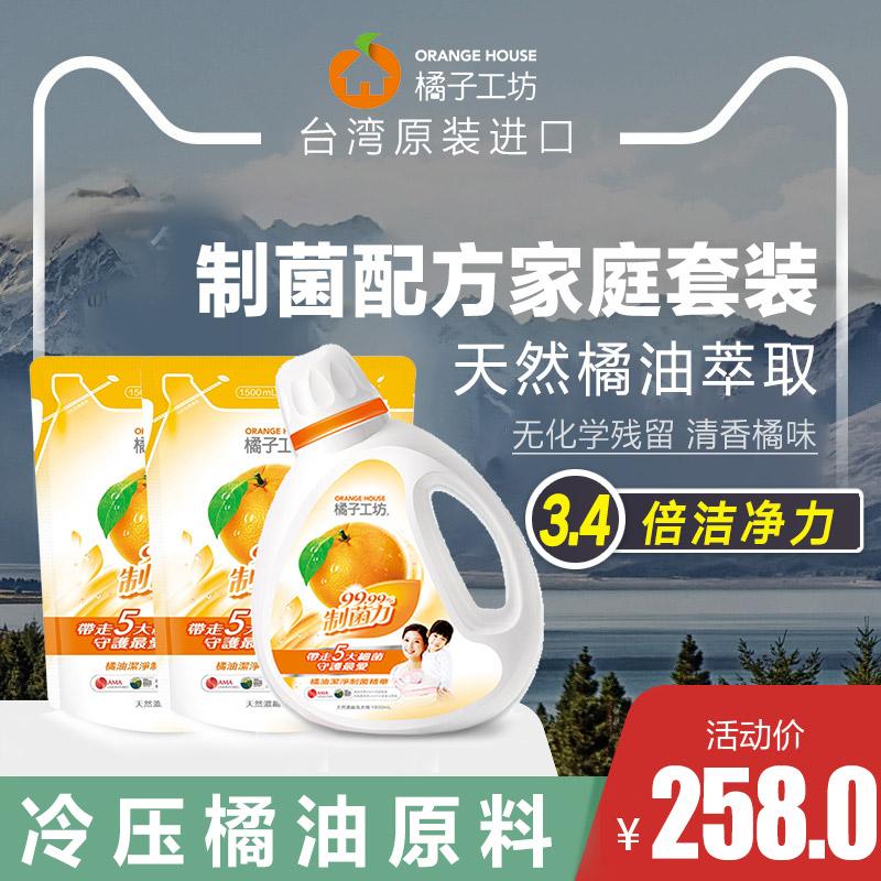 限10000张券橘子工坊 进口洗衣液促销组合装 家用1800ml+1500ml*2套装 洗衣液