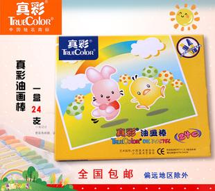 真彩油画棒儿童蜡笔24色彩笔幼儿绘画安全小学画画开学礼盒盒装预售