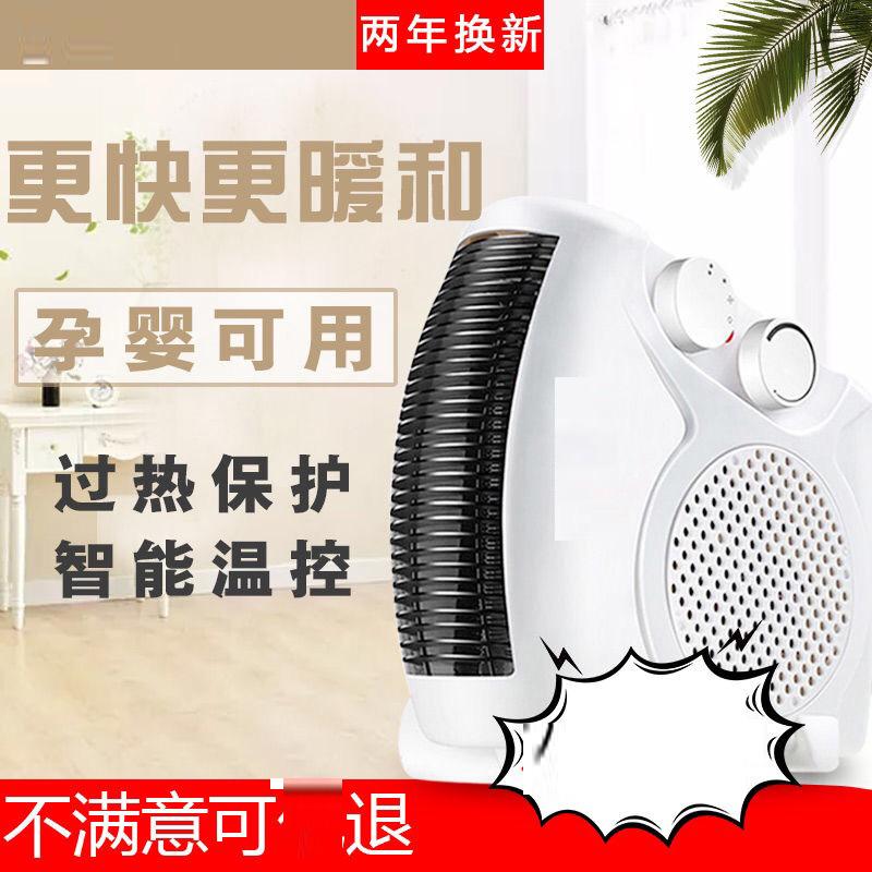 家庭式取暖器暖风机小型小太阳垫暖气节能省电速热电暖器