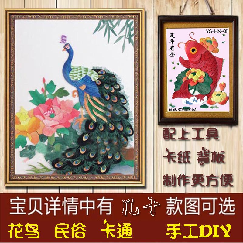 布贴画手工艺品diy材料包用布制作花鸟虫鱼家居装饰挂画拼布画