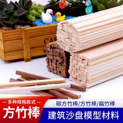 模型制作diy手工碳化竹方竹签小房竹棍竹棒木棍竹条建筑模型材料