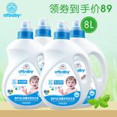 4瓶 otbaby倍护3合1洁霸多效洗衣液2L宝宝洗衣液儿童洗衣婴儿