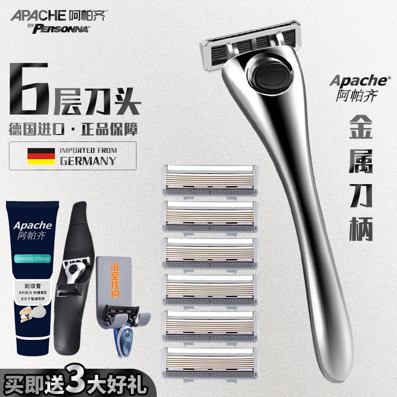 阿帕齐德国进口六层剃须刀阿帕奇手动刮胡刀手动式刮胡子胡须刀男