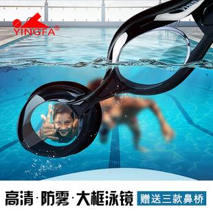 英发泳镜高清防水防雾大框游泳眼镜男 女士成人儿童游泳镜护目镜