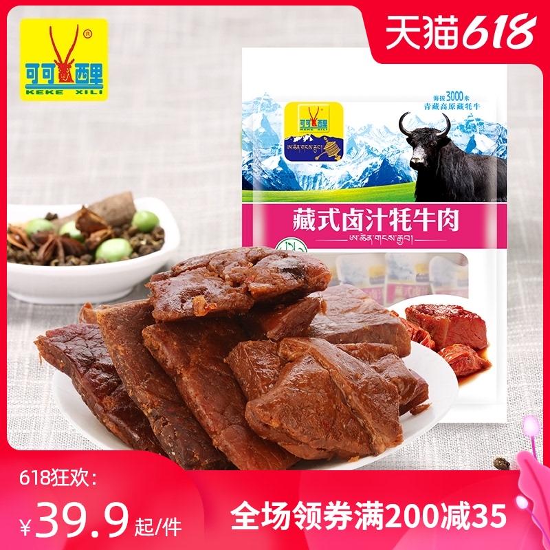 可可西里藏式卤汁牦牛肉五香麻辣酱味青海西藏特产牛肉干小吃零食