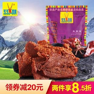 【招牌】可可西里牦牛肉干210g 青海西藏特产牛肉干清真小吃零食