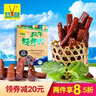 【风干藏牦牛肉干】可可西里风干牦牛肉干160g 青海西藏特产小吃