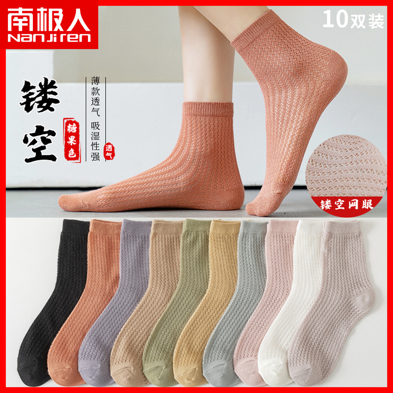 南极人袜子女中筒袜春秋款纯棉镂空网眼透气夏季薄款短袜可爱日系