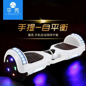 平秀手提双轮平衡车儿童成人两轮代步思维体感电动滑板漂移平衡车