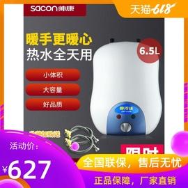 帅康小厨宝储水式6.5升家用即热式厨房小型电热水器暖水宝热水宝图片
