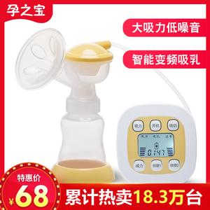 孕之宝吸奶器电动吸力大静音自动催乳挤奶抽奶拔无痛产后非手动