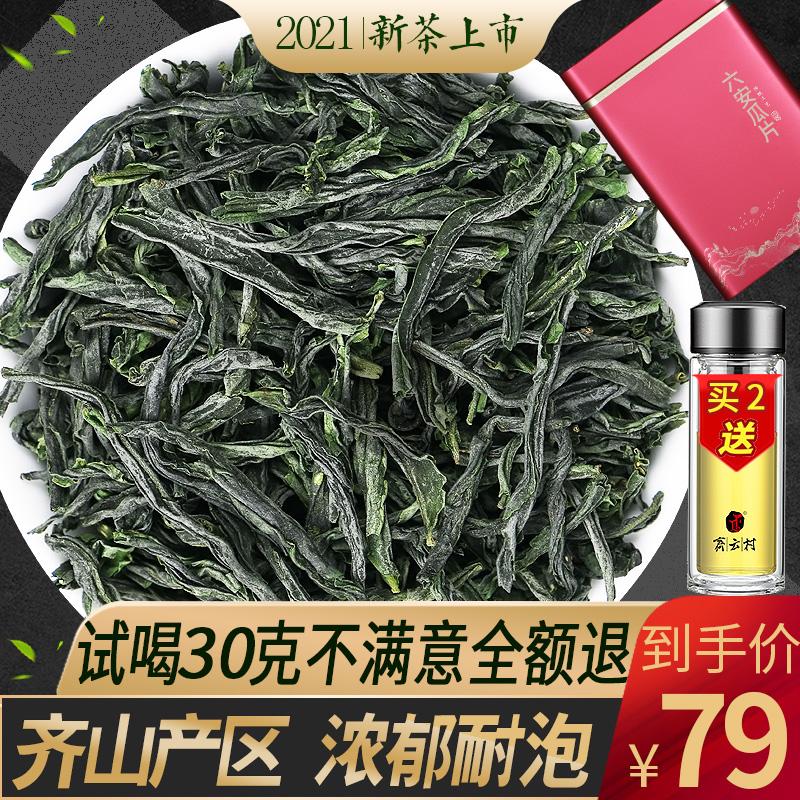 六安瓜片2021新茶浓香型春安徽茶叶250g雨前非特级散装礼盒装绿茶