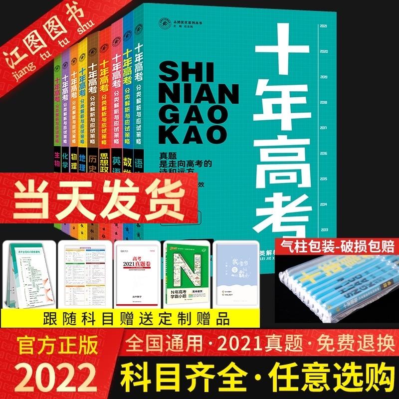 【9科任选】2022新版卷好题志鸿图书