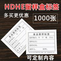 HDHE学校留样盒标签幼儿园厨房食堂食品留样标签贴纸卡背胶定制做