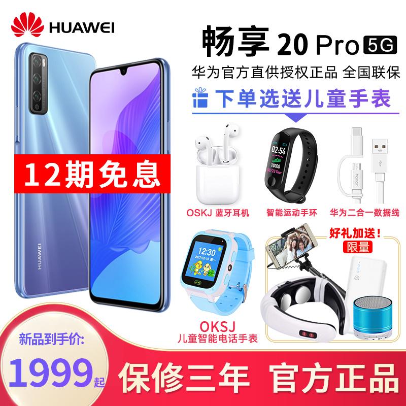 mate30p40pro手机华为nova710plus畅享10X手机官方旗舰官方正品华为荣耀20pro5g华为畅享Huawei期免息6