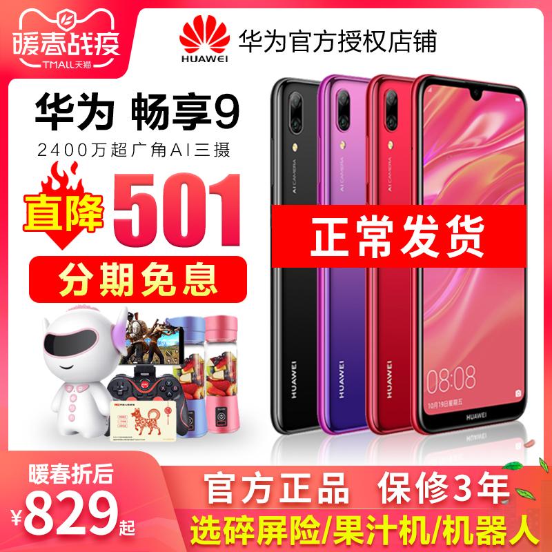 顺丰当天发货Huawei/华为畅享9手机华为官方旗舰店官网正品华为畅享9plus手机畅享10plus华为手机NOVA5PRO