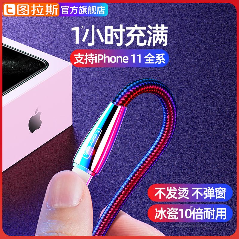 图拉斯数据线x器iphone6s冰瓷ipad