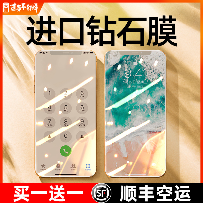 图拉斯iphonex钢化xr iphone屏保
