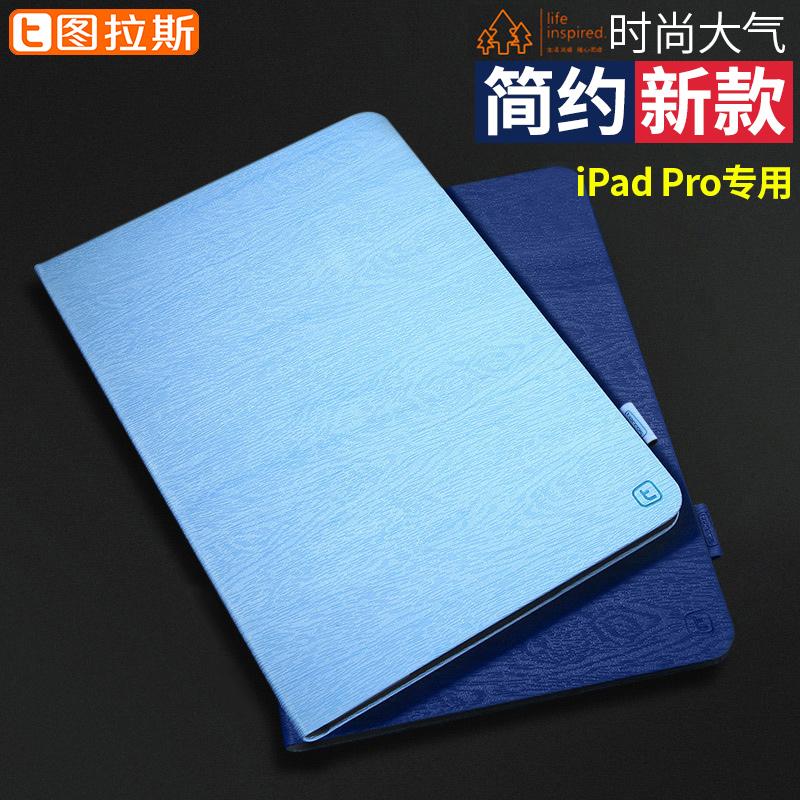 图拉斯iPad Pro10.5保护套苹果12.9英寸新9.7平板电脑外壳薄带笔槽2017新款iapd二代皮套壳子全包边笔槽原装