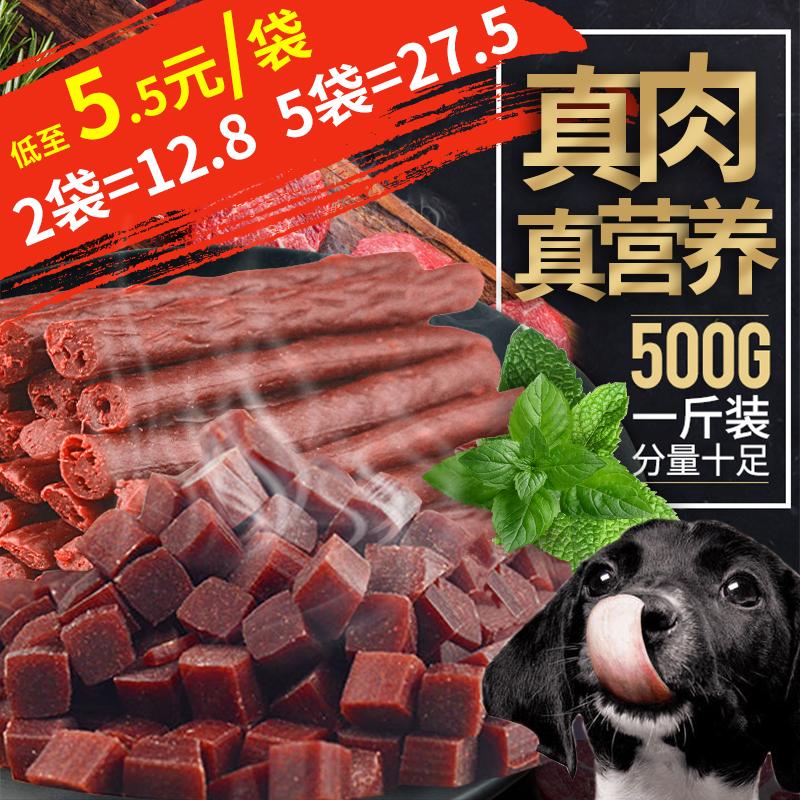 500g宠物狗狗牛肉条牛肉粒牛肉棒训犬奖励零食肉干肉肠磨牙棒零食图片