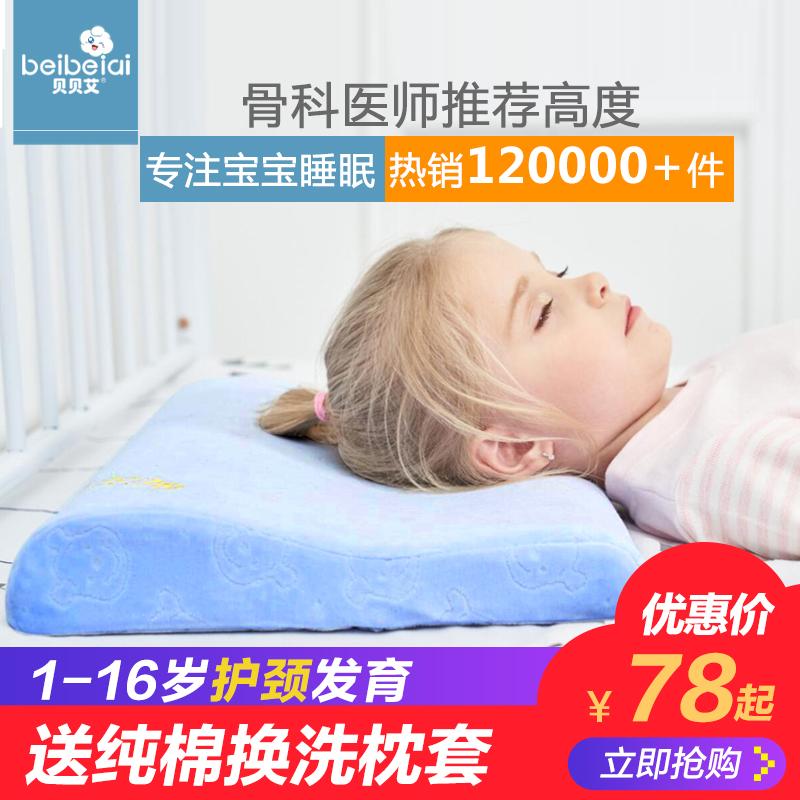 儿童枕头1-3-6-10岁幼儿园小学生小孩婴儿宝宝记忆枕纯棉四季通用