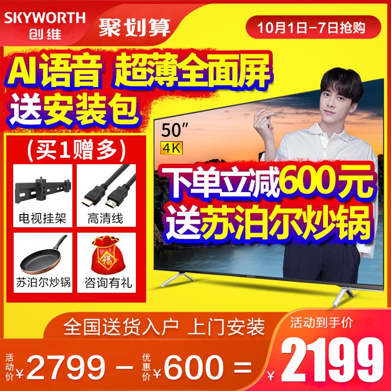 Skyworth/创维 50H5M 50英寸4K高清智能网络全面屏液晶平板电视机(非品牌)