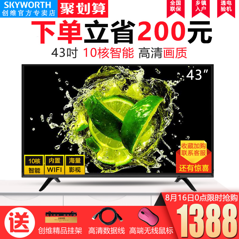 Skyworth/���S 43X6 43英寸高清智能�W�jWIFI平板液晶���C42