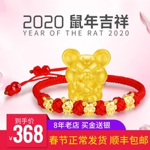 Golden five blessing mouse male life year female Bracelet twelve zodiac hard enough gold 999 mouse transport pearl red rope bracelet