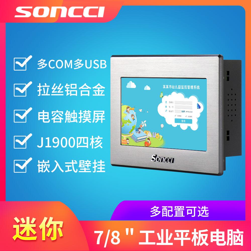 soncci索奇7/8英寸工业平板电脑 电容屏人机界面工控一体机 组态件嵌入式壁挂触摸屏 RS422/485 可选双网口