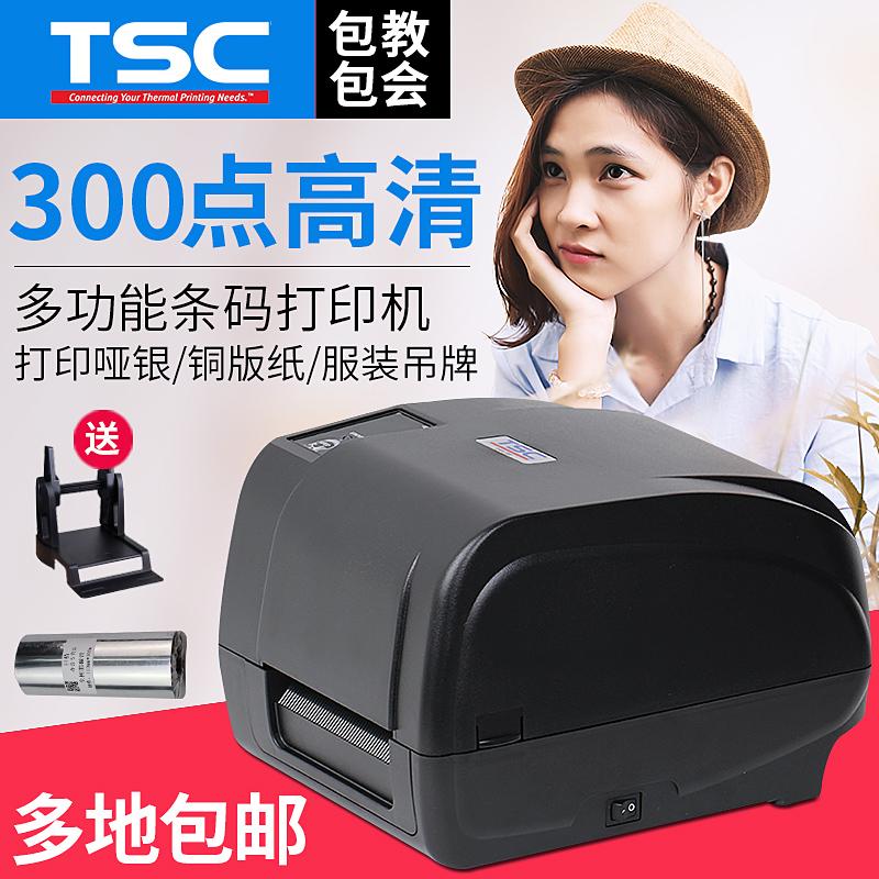 TSC T-4502E/T4503E不干胶条码打印机电子面单洗水唛珠宝标签服装吊牌打印机哑银纸铜版纸二维码标签打印机