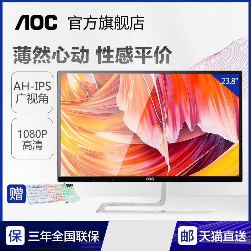 AOC刀锋显示器24英寸I2481FXH台式ps4电脑液晶吃鸡游戏IPS超薄无边框显示屏幕hdmi笔记外接1080P