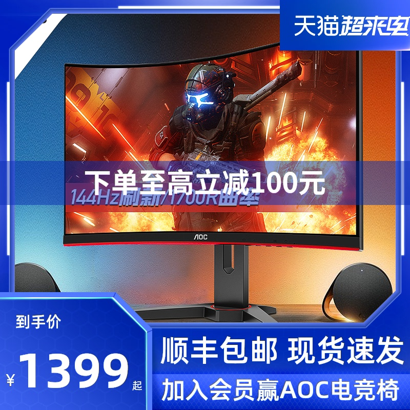 AOC C27G1 27英寸144HZ电竞1MS响应曲面台式液晶电脑显示器2K游戏CQ27G1曲屏HDMI显示屏32升降壁挂PS4屏幕241449元