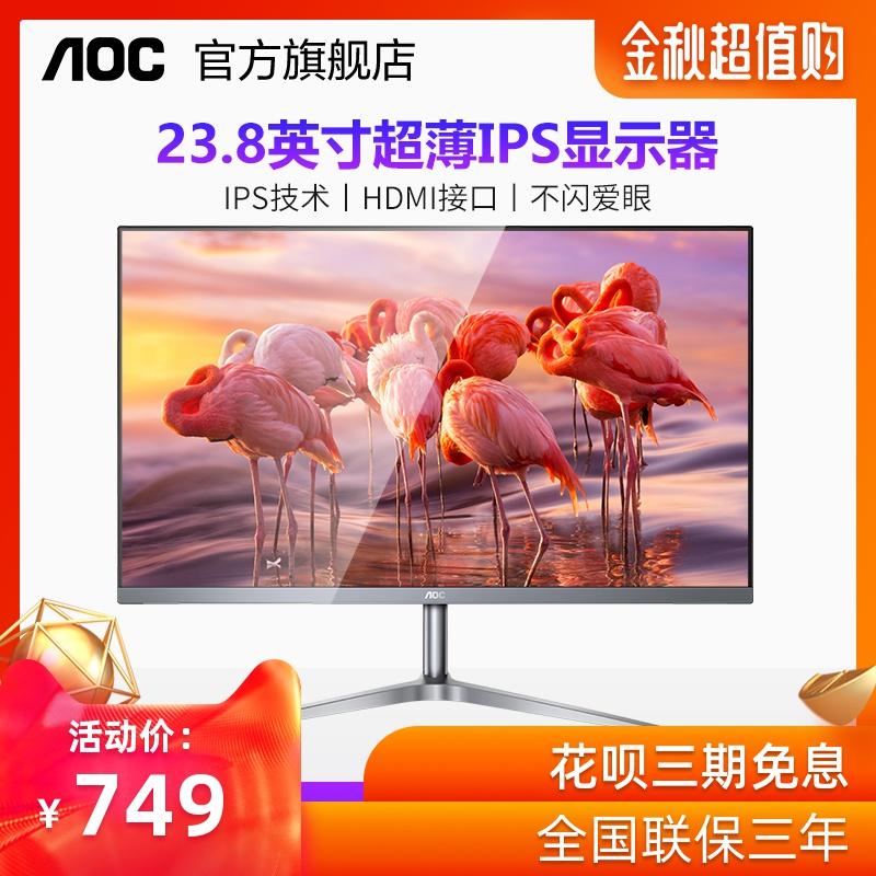 (用250元券)AOC I2489VXH/BS 24英寸家用台式电脑显示器hdmi吃鸡游戏超薄无