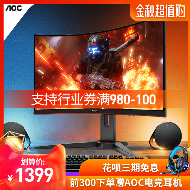 AOC C27G1 27英寸144HZ电竞1MS响应曲面台式液晶电脑显示器吃鸡游(非品牌)