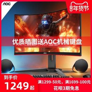 AOC C27G1 27英寸144HZ电竞1MS响应曲面台式液晶电脑显示器2K游戏CQ27G1曲屏HDMI显示屏32升降壁挂PS4屏幕24