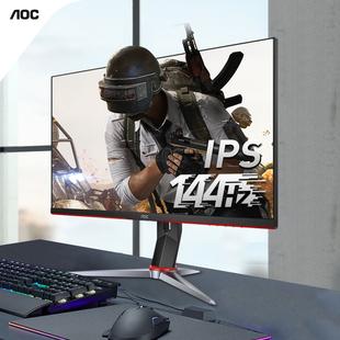 24G2 AOC新品 24英寸IPS屏144HZ电竞1MS显示器台式 电脑液晶游戏显示屏壁挂升降防卡顿外接笔记本27PS4