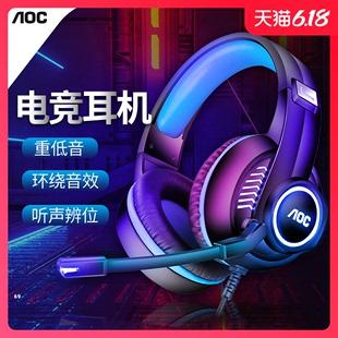 AOC电脑耳机HS100有线游戏专用耳麦电竞吃鸡台式机头戴式带麦克风高音质重低音挂脖式原装正品降噪双耳女生