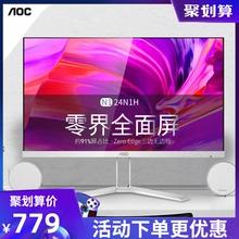 AOC 24N1H 24英寸超薄无边框显示器IPS全面屏75HZ液晶电脑台式显示屏HDMI外接笔记本27家用游戏吃鸡22屏幕PS4