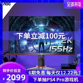 AOC Q27G2S 27英寸2K超清155Hz电竞1ms响应IPS屏电脑显示器144HZ图片