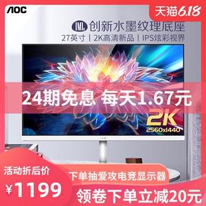 领20元券购买aoc q27n2 27英寸2k高清ips显示器