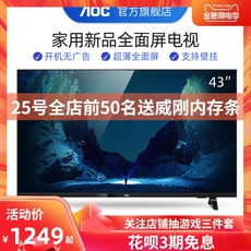 AOC 43M3 43英寸 高清液晶全面屏家用小型卧室可壁挂平板电视剧机