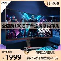 全高清液晶吃鸡显示器144hz电竞游戏平面屏TN英寸21.5泰坦军团