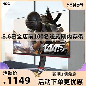 AOC新品 24G2 24英寸IPS屏144HZ电竞1MS显示器台式电脑液晶游戏显示屏壁挂升降防卡顿外接笔记本27PS4